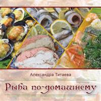 Ryba Po-Domashnemu