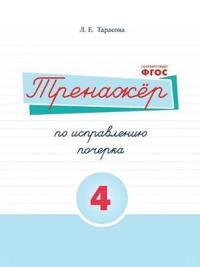 Trenazhyor Po Ispravleniyu Pocherka. Tetrad 4 Russkij Yazyk. Dlya Na- Chalnoj Shkoly