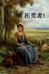 O Pioneers! (Chinese Edition)