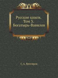 Russkie Knigi. Tom 3. Bogatyr-Vavilov