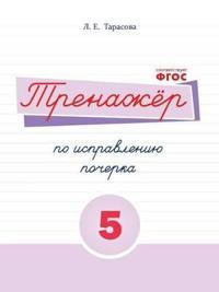Trenazhyor Po Ispravleniyu Pocherka Tetrad 5. Russkij Yazyk. Dlya Nachalnoj Shkoly