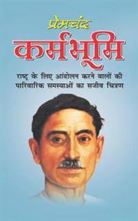 Karambhumi: Karambhumi by Munshi Premchand