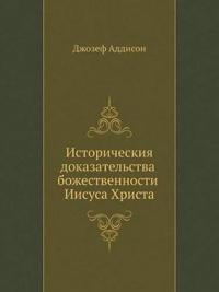 Istoricheskiya Dokazatel'stva Bozhestvennosti Iisusa Hrista