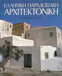 Elliniki Paradosiaki Architektoniki