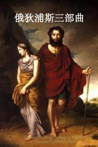 Oedipus the King, Oedipus at Colonus, Antigone (Chinese Edition)