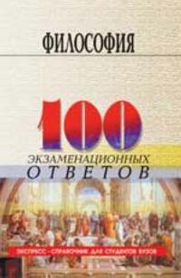 Filosofija: 100 ekzamenatsionnykh otvetov. - Izd. 6-e, pererab. i dop.