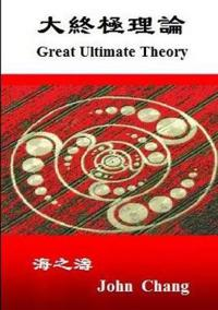 Great Ultimate Theory ( Traditional Chinese )