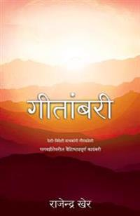 Geetambari: Best-Seller Marathi Novel on Bhagavad-Gita