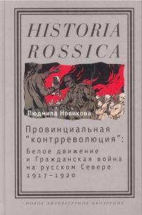 """Provintsialnaja """"kontrrevoljutsija"""". Beloe dvizhenie i grazhdanskaja vojna na russkom Severe 1917-1920"""