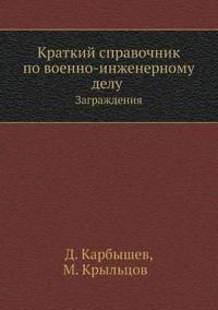 Kratkij Spravochnik Po Voenno-Inzhenernomu Delu Zagrazhdeniya