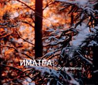Imatra - A town by the Border (venäjänkielinen)