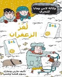 Lughz al-zafuran (arabiska)