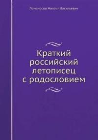 Kratkij Rossijskij Letopisets S Rodosloviem