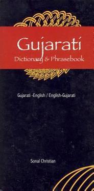 Gujarati-English / English-Gujarati Dictionary & Phrasebook