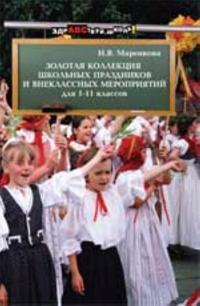 Zolotaja kollektsija shkolnykh prazdnikov i vneklassnykh meroprijatij dlja 1-11 klassov. - Izd. 2-e