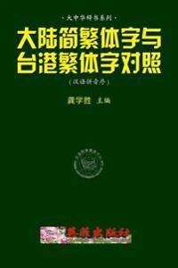 The Characters Discrimination of Mainland, Taiwan & Hong Kong