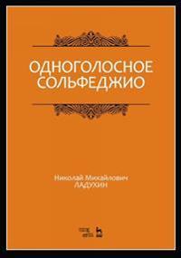 Odnogolosnoe solfedzhio: Uch.posobie, 2-e izd., ispr.