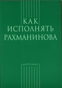 Kak ispolnjat Rakhmaninova