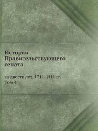 Istoriya Pravitel'stvuyuschego Senata Za Dvesti Let. 1711-1911 Gg. Tom 4