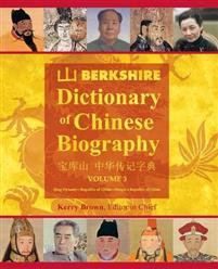 Berkshire Dictionary of Chinese Biography Volume 3 (B&w PB)