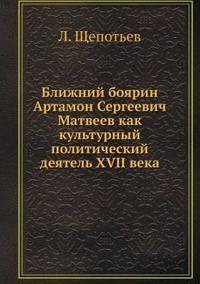 Blizhnij Boyarin Artamon Sergeevich Matveev Kak Kulturnyj Politicheskij Deyatel XVII Veka