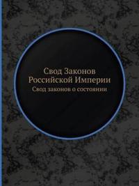Svod Zakonov Rossijskoj Imperii Svod Zakonov O Sostoyanii
