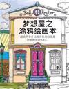 """Chinese """"The Dream House Colouring Book"""" - Mengxiang Wu Zhi Tuya Huihua Ben: Xian Gei Suoyou Ziji Yongyou Zhufang Yiji Naxie Xiang Yongyou de Renmen."""