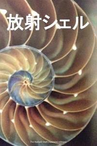 The Radiant Shell (Japanese Edition)