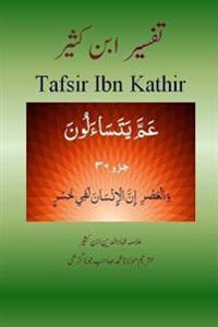 Tafsir Ibn Kathir (Urdu): Juzz 30, (Para 30)