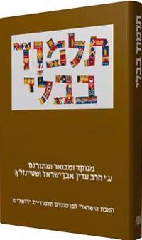 The Steinsaltz Talmud Bavli: Tractate Arakhin & Temura, Large