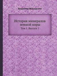 Istoriya Mineralov Zemnoj Kory Tom 1. Vypusk 1