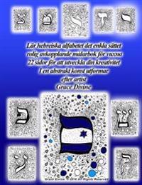 Lar Hebreiska Alfabetet Pa Ett Enkelt Satt Roligt Och Avkopplande Malarbok for Vuxna 22 Sidor for Att Utveckla Din Kreativitet I Ett Abstrakt Konststi