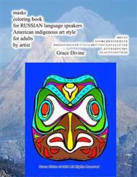 Masks Coloring Book for Russian Language Speakers American Indigenous Art Style for Adults by Artist Grace Divine
