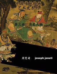 China Classic Paintings Art History Series - Book 3: People from History: Chinese Version