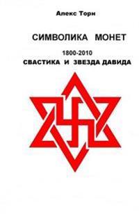 Symbole Munzen 1800-2010: Das Hakenkreuz Und Der Davidstern