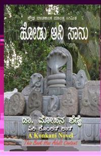 Hodu Ani Saanu