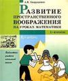 Razvitie Prostranstvennogo Voobrazheniya Na Urokah Matematiki. 1-4 Klass