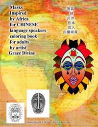 Masks Inspired by Africa for Chinese Language Speakers Coloring Book for Adults by Artist Grace Divine: Sa Skr Ta Delights Me