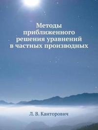 Metody Priblizhennogo Resheniya Uravnenij V Chastnyh Proizvodnyh