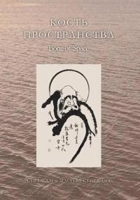 Bone of Space. Poems of Zen Master Seung Sahn