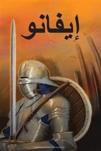 Ivanhoe (Arabic Edition)
