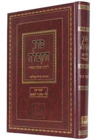 History of the Oral Law and of Early Rabbinic Scholarship