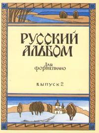 Venäläinen albumi. Suosittuja kappaleita pianolle. Osa 2.