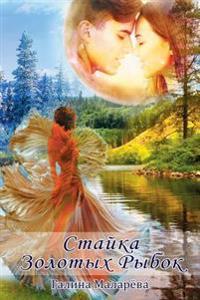 Stayka Zolotykh Rybok (a Flock of Goldfish)