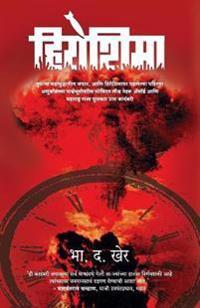 Hiroshima: Novel on Hiroshima Saga