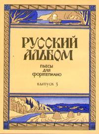 Venäläinen albumi. Suosittuja kappaleita pianolle. Osa 3.