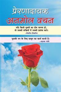 Prernadayak Anmol Vachan