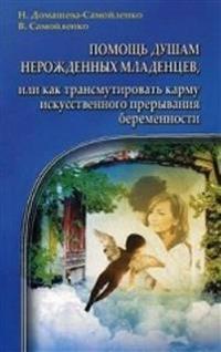 Pomosch Dusham Nerozhdennyh Mladentsev, Ili Kak Transmutirovat Karmu Iskusstvennogo Preryvaniya Beremennosti