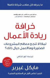 The E-Myth Revisited (Limadha Tafshal Mu'dham al-Sharikat al-Saghira?)