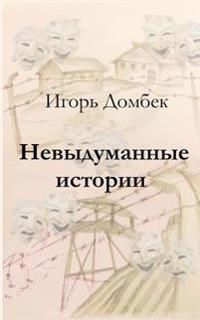 Nonfiction Stories